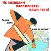 Митинг рыбаков